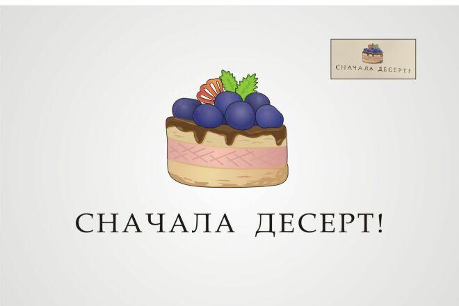 Логотип по образцу в векторе в максимальном качестве 61 - kwork.ru