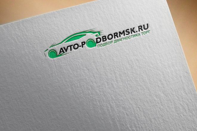 Создам 3 варианта логотипа 9 - kwork.ru
