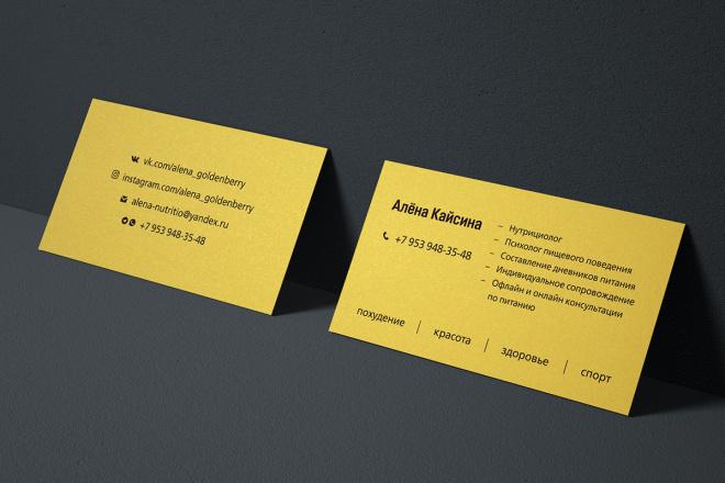 Дизайн визитки с исходниками 35 - kwork.ru