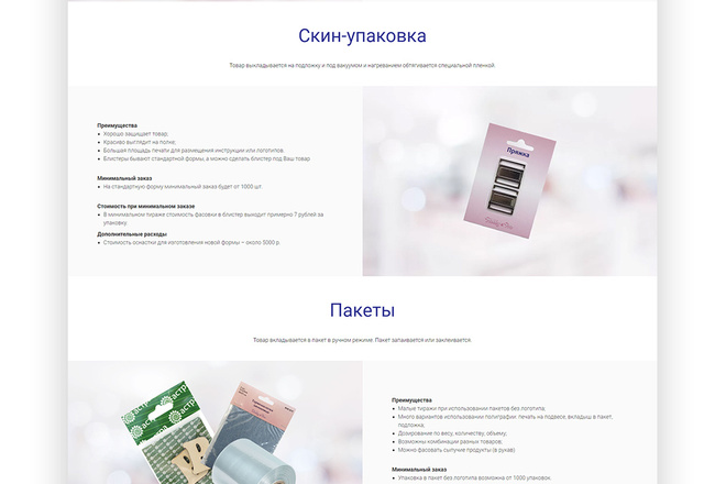 Разработаю качественный, продающий сайт на конструкторе Тильда 5 - kwork.ru