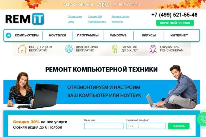 Скопирую любой сайт в html формат 12 - kwork.ru