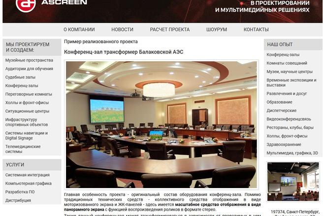 Копирование сайтов практически любых размеров 23 - kwork.ru
