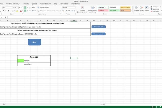 Напишу макрос на VBA для Excel 11 - kwork.ru