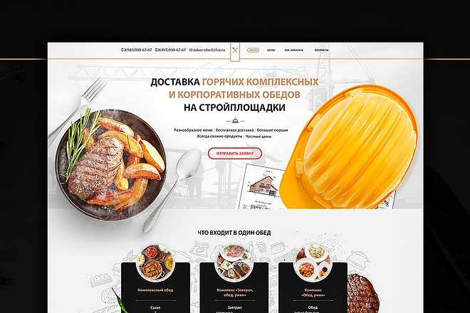 Создам дизайн 1 блока сайт 1 - kwork.ru