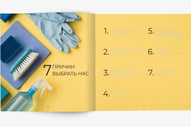 Разработаю Маркетинг Кит, для личных встреч и рассылки 18 - kwork.ru