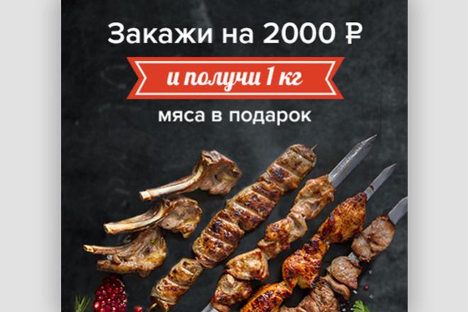 Баннер на сайт 84 - kwork.ru