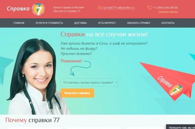 Сделаю копию сайта, Landing page, одностраничник, продающий сайт 9 - kwork.ru