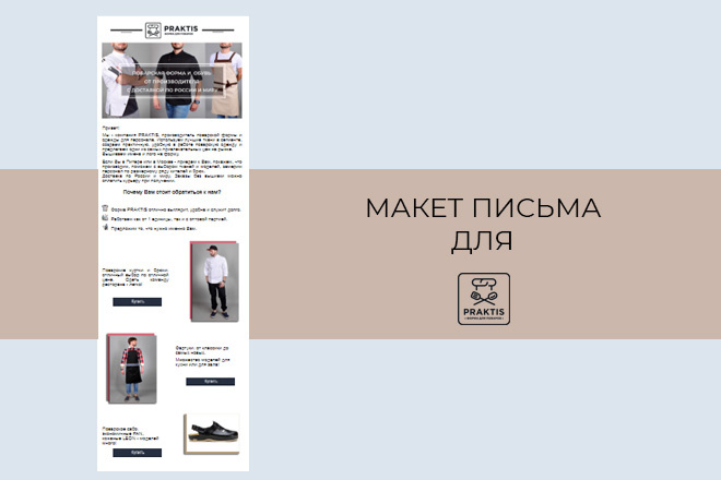 Создам html письмо для e-mail рассылки -адаптация + дизайн 7 - kwork.ru