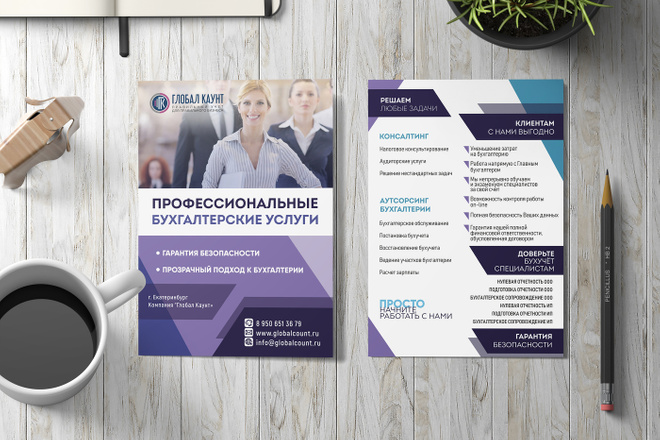 Дизайн флаера, листовки 46 - kwork.ru