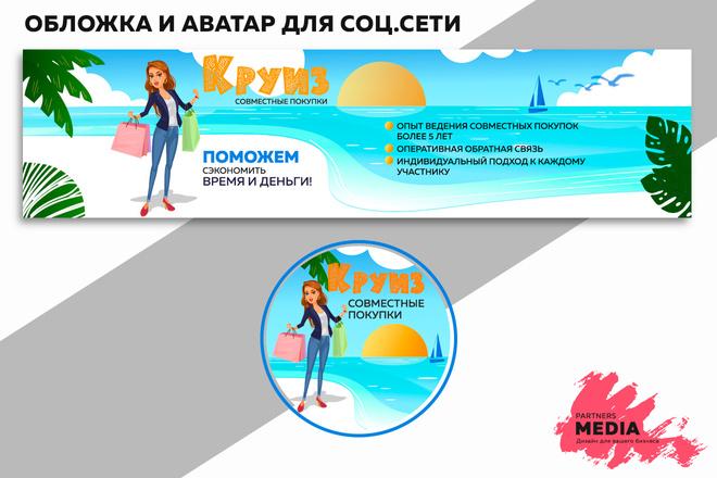 Оформлю вашу группу ВКонтакте 39 - kwork.ru