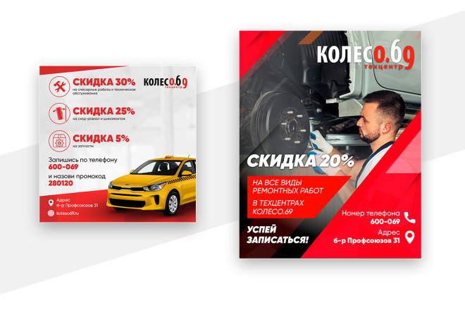2 баннера для сайта 33 - kwork.ru