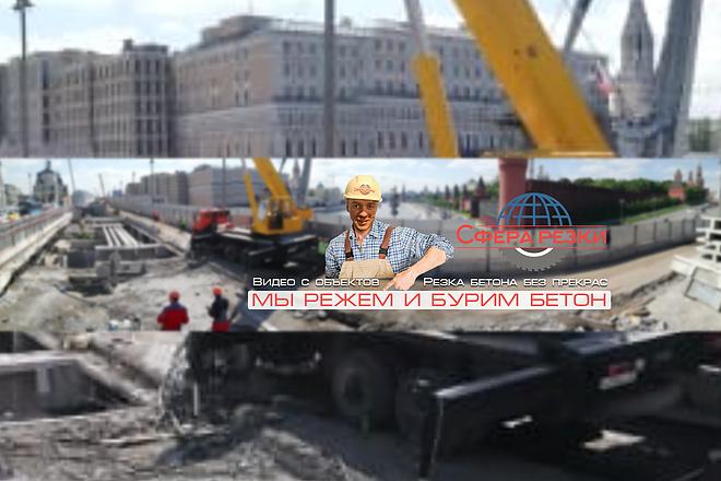 Шапка для канала YouTube 37 - kwork.ru