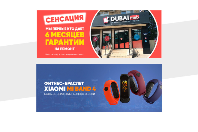 2 баннера для сайта 65 - kwork.ru