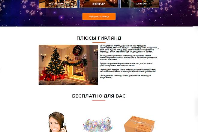 Создание Landing Pages на Wordpress 2 - kwork.ru