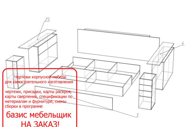 Конструкторская документация для изготовления мебели 16 - kwork.ru