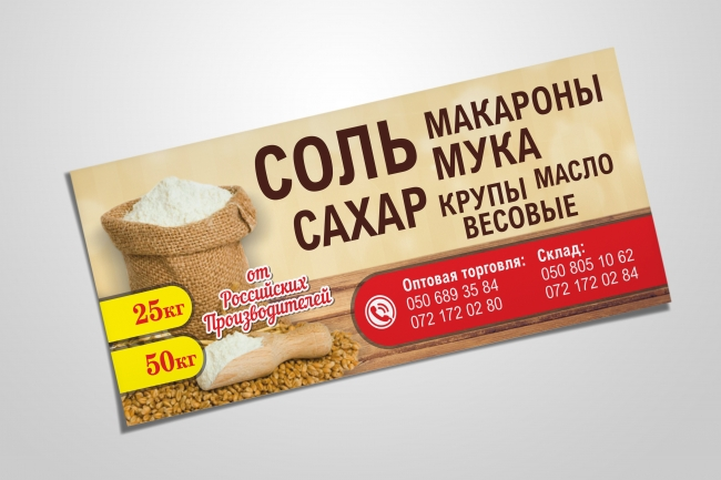 Дизайн флаера, листовки 72 - kwork.ru