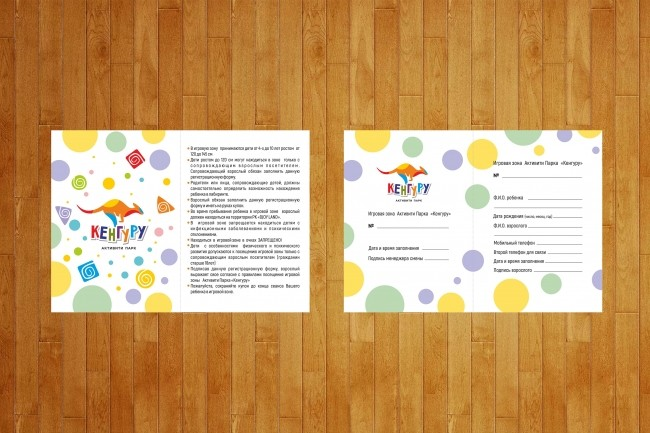Дизайн флаера, листовки 61 - kwork.ru