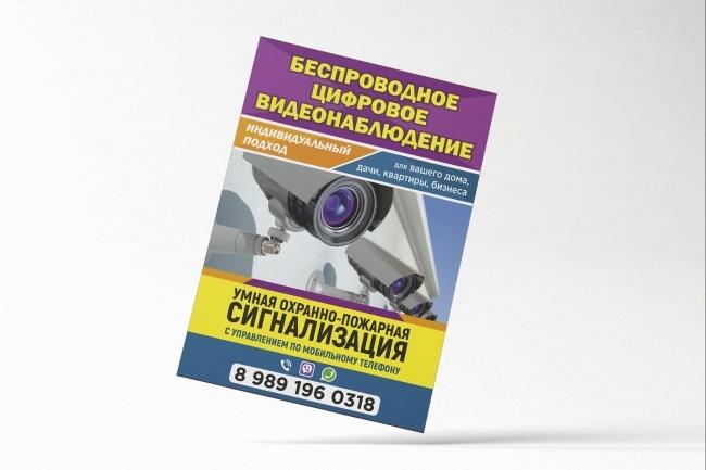 Дизайн флаера, листовки 69 - kwork.ru