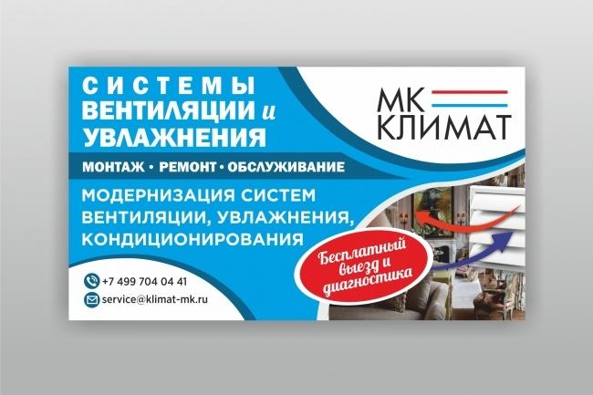 Дизайн флаера, листовки 67 - kwork.ru