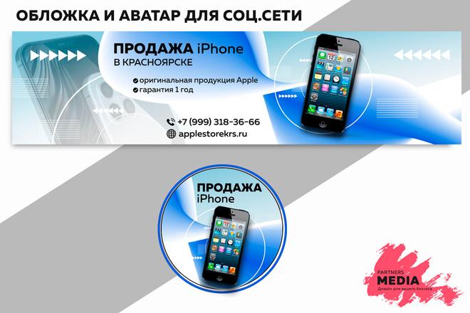 Оформлю вашу группу ВКонтакте 31 - kwork.ru