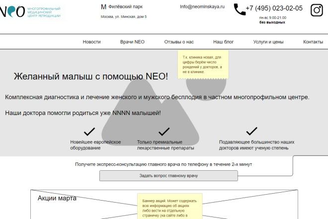 Прототип + текст лендинга 5 - kwork.ru