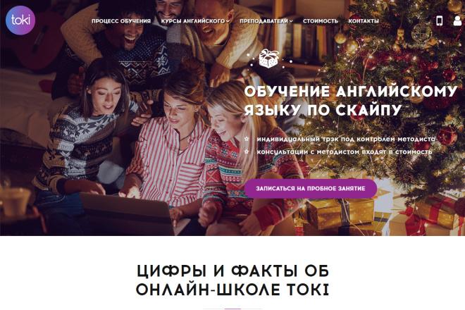 Копия сайта, landing page + админка и настройка форм на почту 26 - kwork.ru
