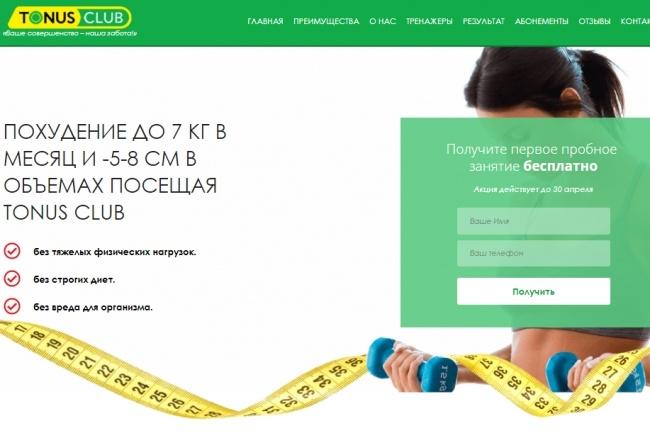 Продающий landing page под ключ с продвижением 6 - kwork.ru