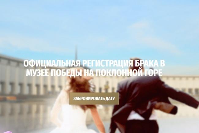 Продающий landing page под ключ с продвижением 4 - kwork.ru