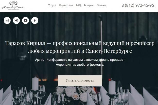 Продающий landing page под ключ с продвижением 7 - kwork.ru