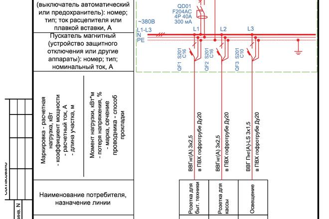 Выполню однолинейную схему электроснабжения 47 - kwork.ru