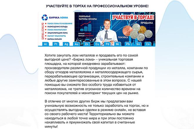 Сверстаю страницу на html + css по PSD макету 11 - kwork.ru