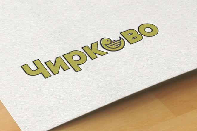 Логотип для вас и вашего бизнеса 25 - kwork.ru