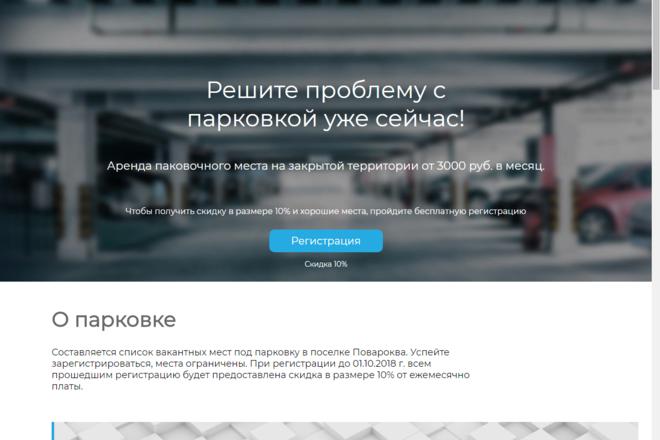 Создам лендинг с хостингом в подарок, разработка лендинг пейдж 5 - kwork.ru