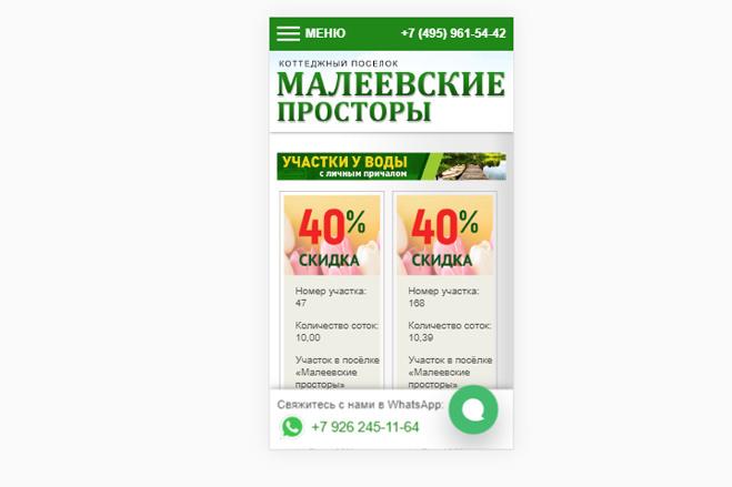Адаптация сайта под мобильные устройства 40 - kwork.ru