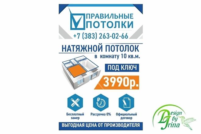 Наружная реклама 73 - kwork.ru