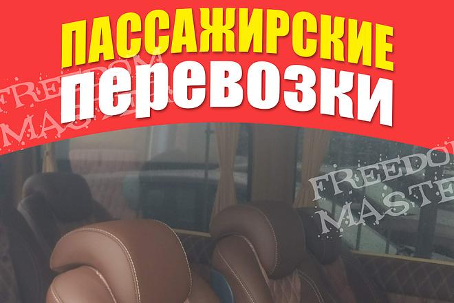 Разработаю 3 promo для рекламы ВКонтакте 39 - kwork.ru