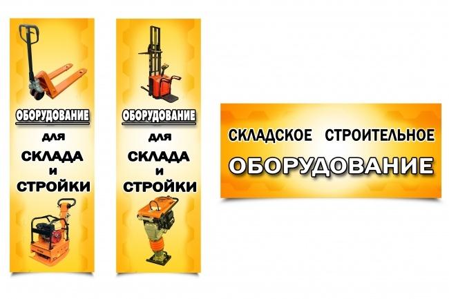 Объёмный и яркий баннер 63 - kwork.ru