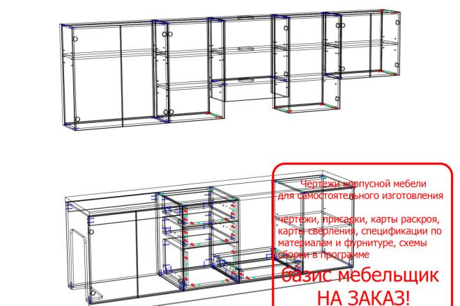 Конструкторская документация для изготовления мебели 22 - kwork.ru