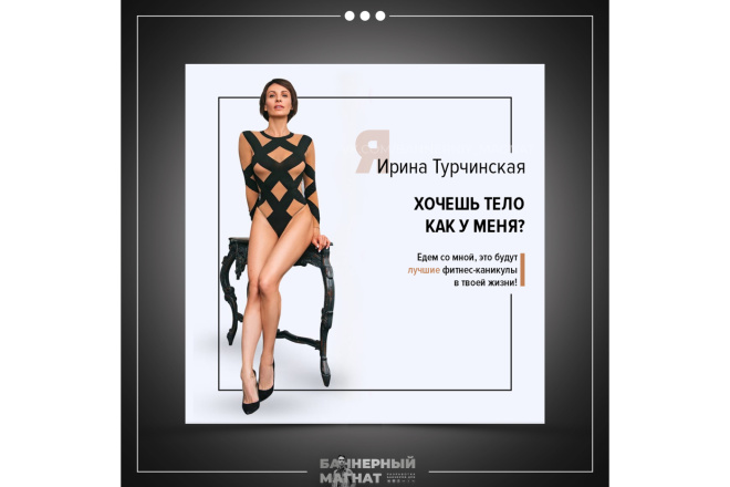 Создам цепляющий баннер для рекламы или сайта 12 - kwork.ru