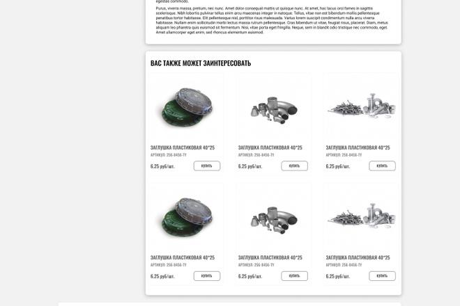 Уникальный дизайн сайта для вас. Интернет магазины и другие сайты 130 - kwork.ru