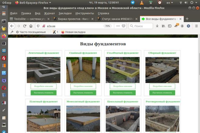 Скопирую страницу любой landing page с установкой панели управления 73 - kwork.ru