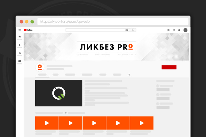 Сделаю оформление канала YouTube 69 - kwork.ru