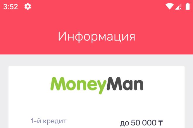 Конвертирую Ваш сайт в Android приложение 7 - kwork.ru