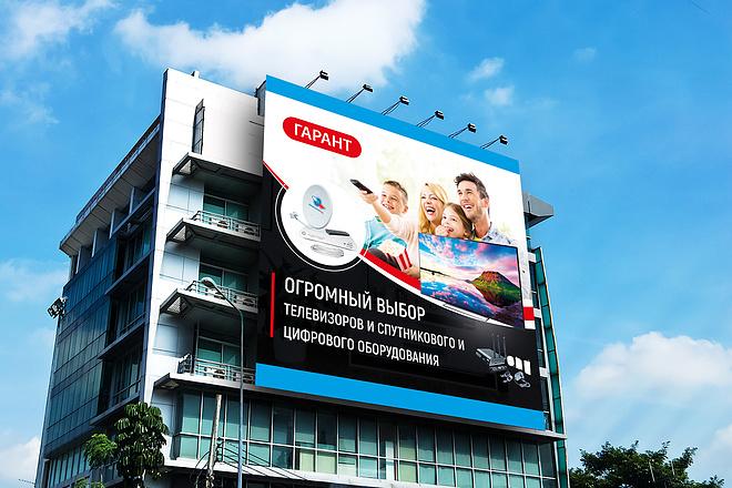 Разработаю дизайн наружной рекламы 64 - kwork.ru