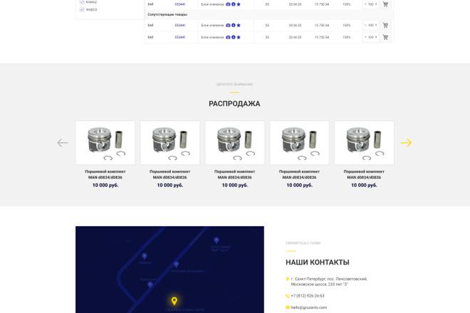 Дизайн любой страницы сайта + бонусы 6 - kwork.ru