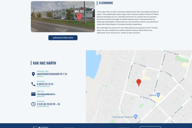 Уникальный дизайн сайта для вас. Интернет магазины и другие сайты 60 - kwork.ru
