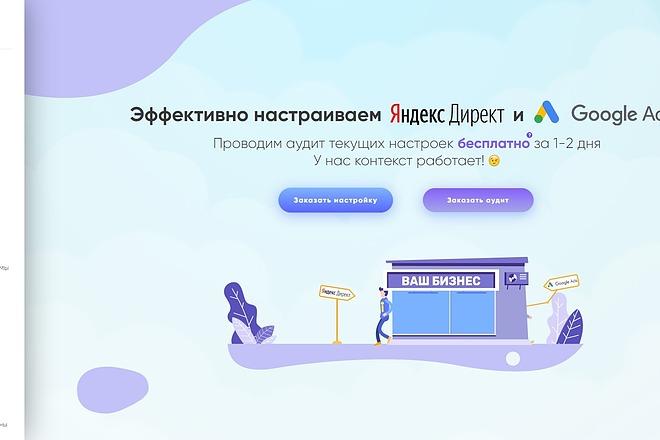 Сделаю верстку любой сложности 47 - kwork.ru