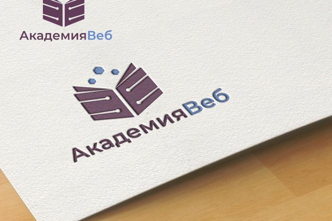 Логотип для вас и вашего бизнеса 2 - kwork.ru