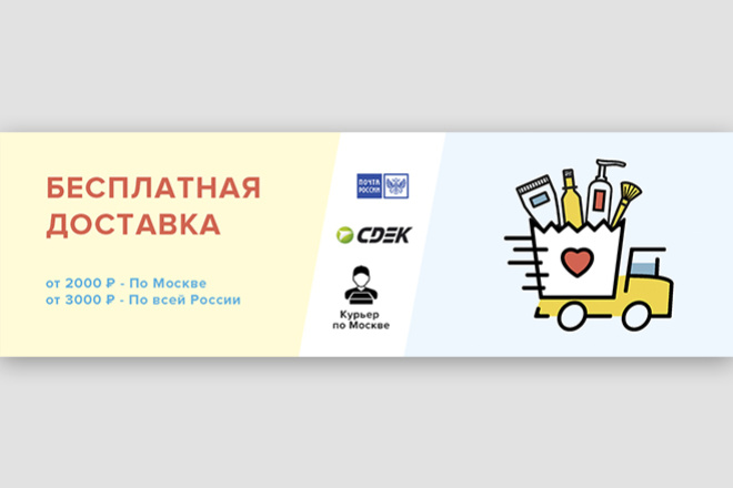 Баннер на сайт 107 - kwork.ru