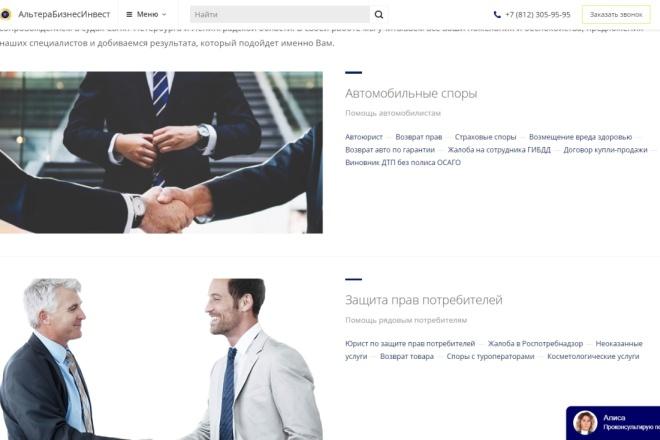 Создание сайта на 1С Битрикс 2 - kwork.ru